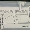 インベスターZ16巻読書感想文その2(金融商品を図解してみる)