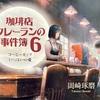 岡崎琢磨「珈琲店タレーランの事件簿6 コーヒーカップいっぱいの愛」レビュー〜ストーリーは及第点,しかし筆者の悪癖「強引さ」が目立つ…〜