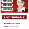 ジャパンエッジは東京都渋谷区神宮前4-26-22 courtJ4 1Fの闇金です。