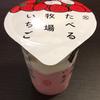 【コンビニアイス】3月5日発売・ファミリーマート たべる牧場いちご(カロリー、味など)