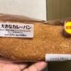 デイリーヤマザキ ベストセレクション 大きなカレーパン