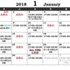 2018年1月の予定❗️