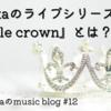 sumikaのライブ『Little crown』って何?いつものライブと何が違う?徹底解説!
