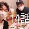 14話 Fukushima 50を見て