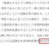 小倉秀夫弁護士の記事「女性専用車両と人格権」