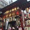 【酉の市2018】浅草鷲神社へ行ってきました【二の酉】