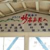 しなの鉄道 北しなの線に乗って、新潟県の温泉へ。