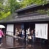 軽井沢1 (9/13-14)