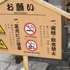 錦帯橋の禁止事項