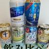 ノンアルコールビール5種飲み比べ【最強を決めようぜ】