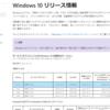 Windows 10 May 2021 Update リリース!