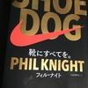 「SHOE DOG」ナイキの靴をテキトーにはけなくなった