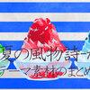7月・8月 夏の風物詩-かき氷- テーマ素材のまとめ