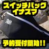 【レイドジャパン】釣りで活躍の完全現場主義ショルダーバッグ「スイッチバッグ イナズマ」通販予約受付開始!