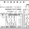 株式会社カネボウ化粧品 第16期決算公告