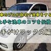 洗車のプロが自宅で洗車をする!上手な洗車のコツを伝授!~手がけワックス編~
