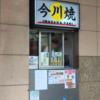 三軒茶屋のおすすめスイーツ「白い今川焼」!