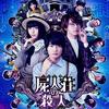 05月19日、神木隆之介(2020)