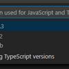 VSCodeのTypeScriptのバージョンを変更する