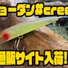【ハンクル×バックラッシュ】i字系のプロショップオリカラ「ジョーダン#creep」通販サイト入荷!