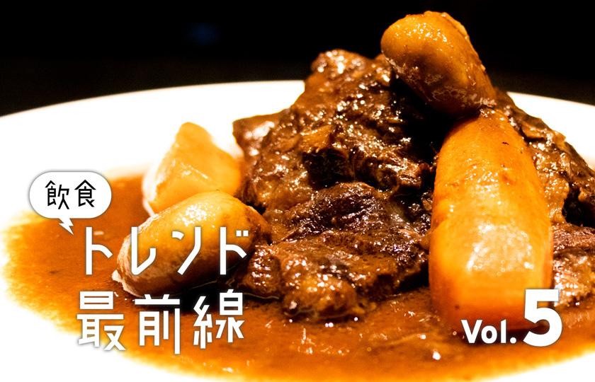 残り3日!シェ松尾元シェフ×たまき家の絶品ビーフシチューがクラファンで販売中