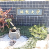 佛教大学 紫野キャンパスの話 通信課程にも力をいれている大学は社会人もサポート。