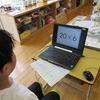 やまびこ:学習を進める集中力