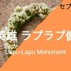 セブ・マクタン島 ラプラプ像について-英雄ラプラプ 行き方、見どころ-【フィリピン留学・観光】