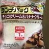 山崎製パン ランチパック チョコクリーム&バナナクリーム 食べてみました