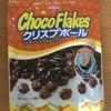 ダイソーのお菓子!日清シスコ『チョコフレーク クリスプボール』を食べてみた!