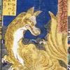 九尾の狐 分福茶釜 (『百種怪談妖物双六』その16)