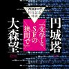 エピローグ 刊行記念対談 円城塔x大森望「文学とSFの狭間で」