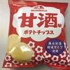 【実食レビュー】甘酒味のポテトチップス!?ウマいのか正直な感想を書いてみるよ【ヤマヨシ+森永】