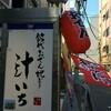 横浜 鶴屋町 熱々おでんが冬に美味しい!!汁一さん