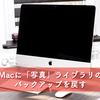 【Mac】バックアップしたMacの「写真ライブラリ」をクリーンインストールしたMacの「写真」アプリに戻す