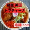 「麺屋 神工」トマティーナ@宅麺.com【レビュー・感想】【お家麺51杯目】