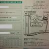 日本語教育能力検定試験【受験票到着】