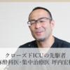 クローズドICUの先駆者 麻酔科医・集中治療医 坪内宏樹