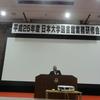 平成25年度・第33回日本大学図書館業務研修会