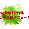 【 コピペで一発 】: cssとhtmlで作るおしゃれなメニューバー