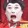 日帰り銭湯での悲劇 ~温泉へ行こう①