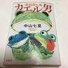 『連続殺人鬼 カエル男』読了しました。