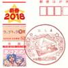 【風景印】亀岡西別院郵便局