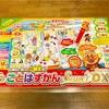 2歳・3歳のプレゼントは「アンパンマンことばずかんSuperDX」に決まり♪ 日本語と英語が学べる人気知育おもちゃ