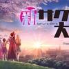 素晴らしい華と、欲張り過ぎたセガの夢!シリーズ新章『新サクラ大戦』レビュー!【PS4】