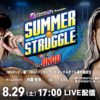 8.29 新日本プロレス SUMMER STRUGGLE in JINGU ツイート解析