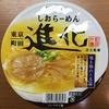 【今週のカップ麺122】東京町田 進化 店主監修 しおらーめん (寿がきや)