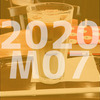 月報 2020-07