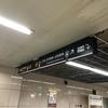 大阪メトロ谷町線の天王寺駅の改札内外の案内板も…