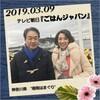 ☆diary☆2019.03.09『ごはんジャパン』&2019.03.16『ローカル路線バス乗り継ぎの旅Z』